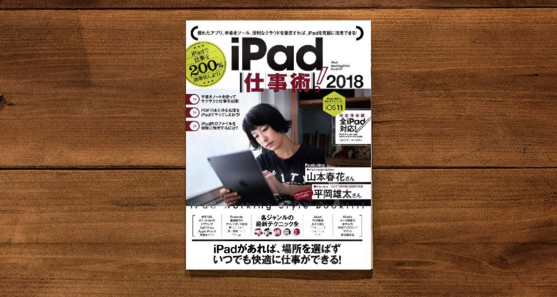 『iPad仕事術! 2018』にてDRESS CODE.のインタビューを掲載いただきました!