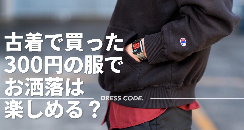 お洒落にはお金が必要?メルカリで300円で買った服でコーディネートを組んでみた