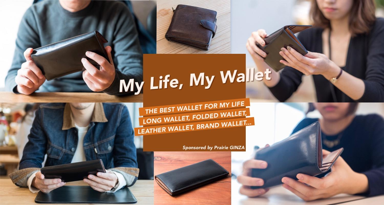 ぼくの財布、ぼくのライフ。あなたにとって必要な財布はなんですか?[PR]