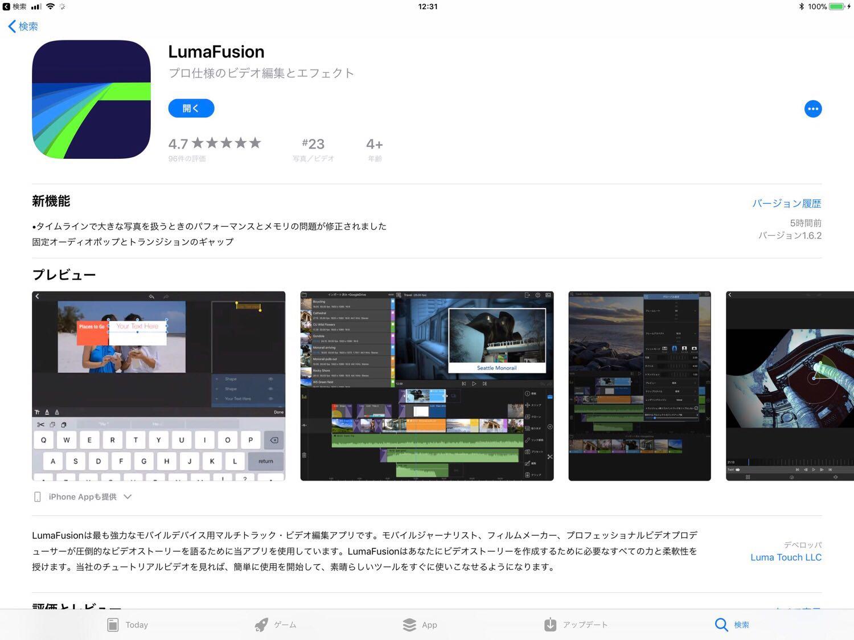 Iphone 動画 編集 アプリ 無料!おすすめ動画編集アプリ iPhone