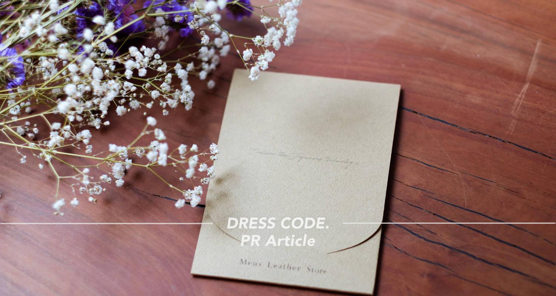 """""""買ってから選ぶ""""という通販体験。Mens Leather StoreのSelect Planが新しい。[PR]"""