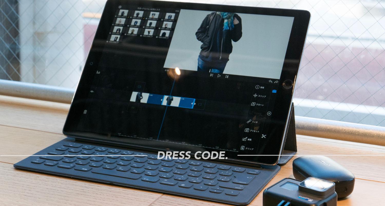 iPadの動画編集アプリはLuma Fusionがオススメ。高機能で操作も直感的。