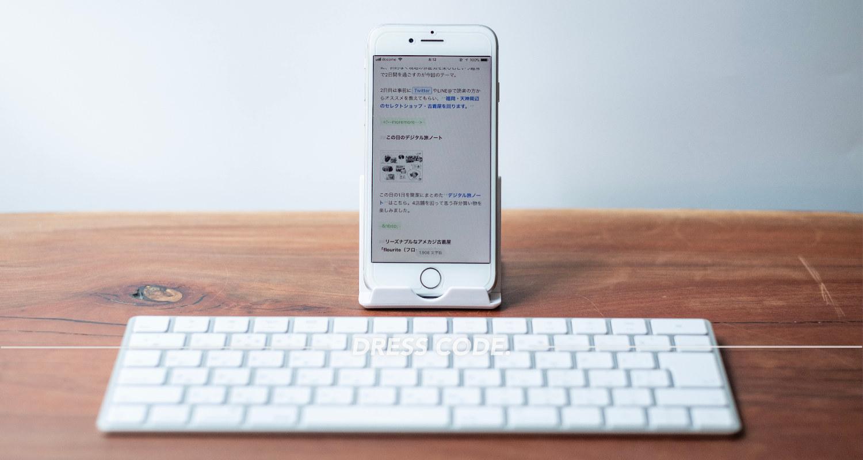 ちょっとした外出に。iPhoneとMagic Keyboardでブログを書く環境を整えました。