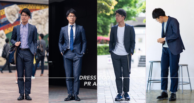 スーツを着ない時代だからこそ選びたい。FABRIC TOKYOのデニムセットアップ[PR]