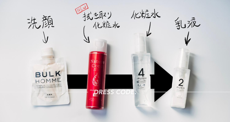 水 拭き取り おすすめ 化粧