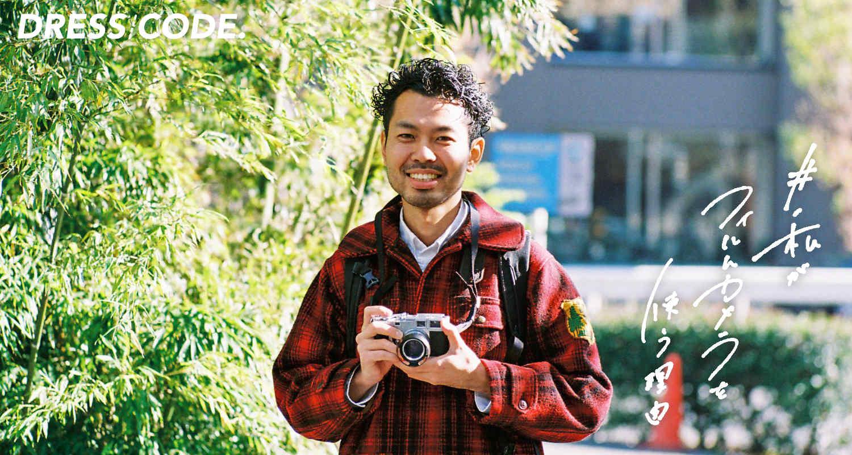 #私がフィルムカメラを使う理由 | Vol.1 ワタナベさん