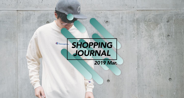 【2019年3月】ぼくが今月買った服:ヘンプ素材の変わり種デニムやスウェット、GUのプチプラ服など。