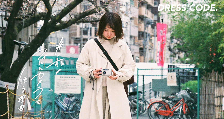 #私がフィルムカメラを使う理由 | Vol.2 名和 実咲さん