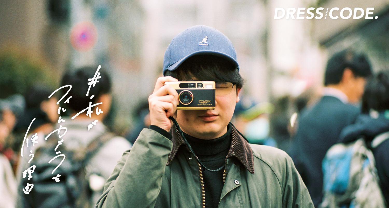 #私がフィルムカメラを使う理由 | Vol.3 たけしさん