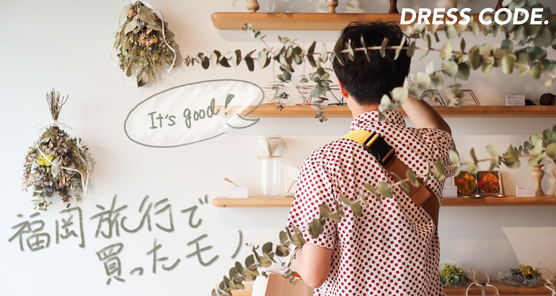 デッドストック古着、ヴィンテージ花瓶 etc… 福岡旅行で買った6つのモノ #福岡写真旅