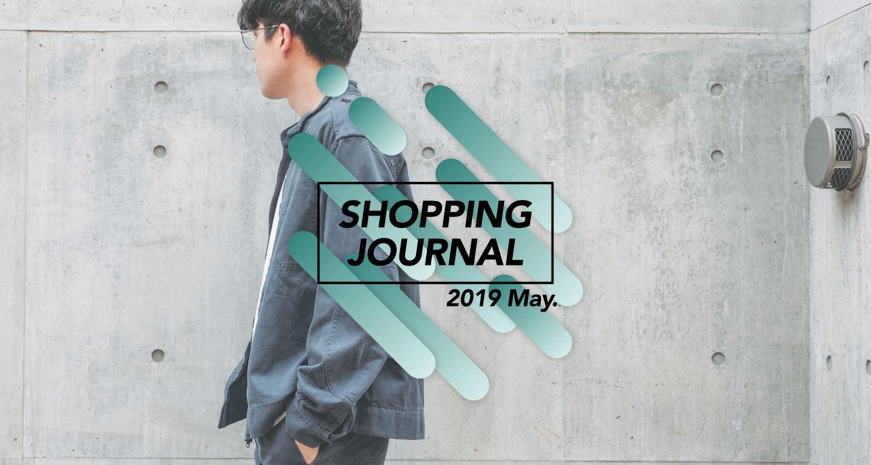 【2019年5月】ぼくが今月買った服:ドイツヴィンテージの柄シャツや、デッドストックのアトリエコートなど