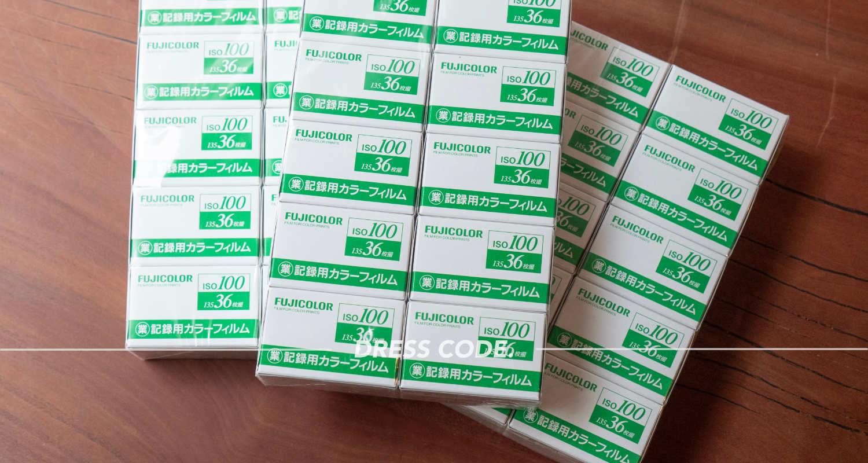 値上げした業務用100フィルムが、1本400円で買える楽天のショップ