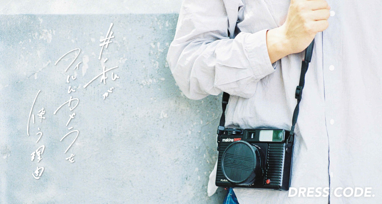 #私がフィルムカメラを使う理由 | Vol.6 内田さん